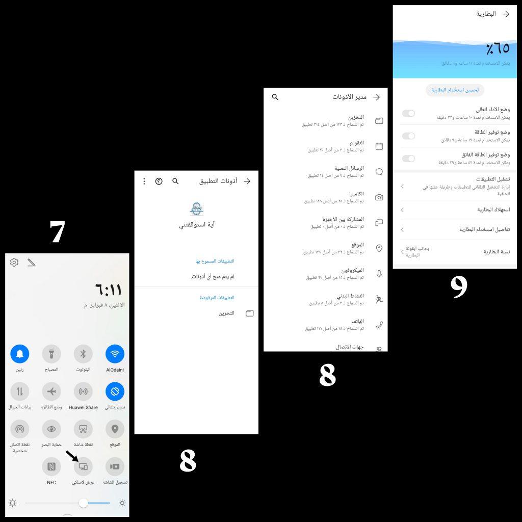 إعدادات يجب أن تعرفها في نظام تشغيل اندرويد Android