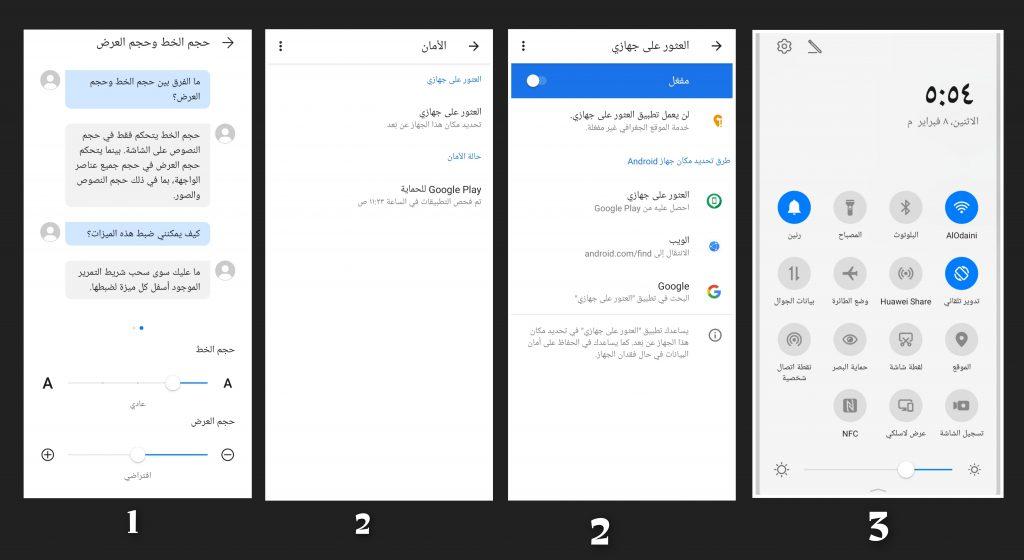 الإعدادات التي يجب أن تعرفها بنظام تشغيل Android
